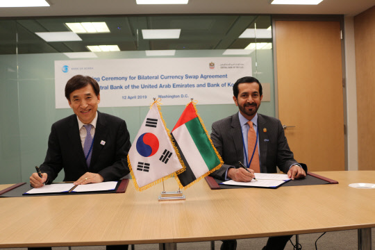 한국은행, UAE 중앙은행과 통화스와프 재계약 체결